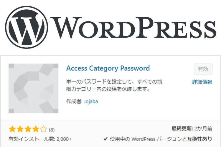 ものの数分で限定コンテンツを配信出来るプラグイン:Access Category Password