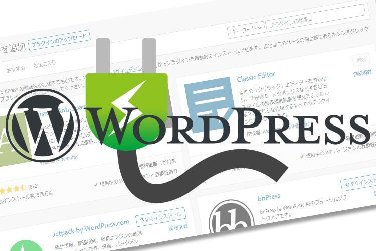 【随時更新】おすすめWordPressプラグイン