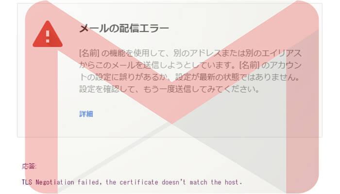 Gmail エラー発生から復旧まで(2020年4月)