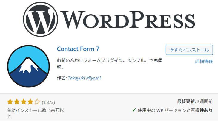 「Contact form 7」インストールと初期カスタマイズ