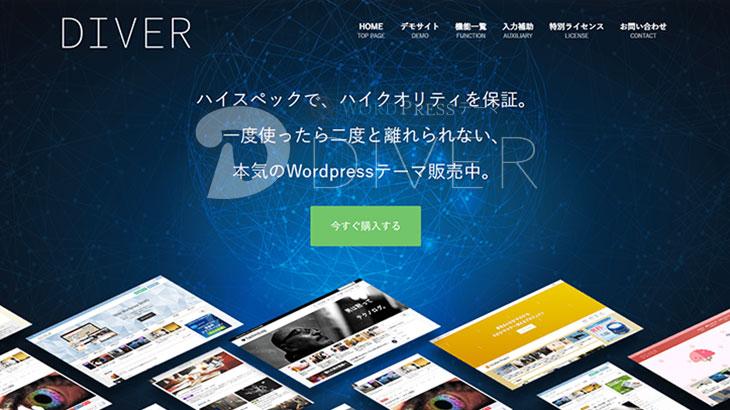 WordPressサイト高速化テスト2021_DIVER