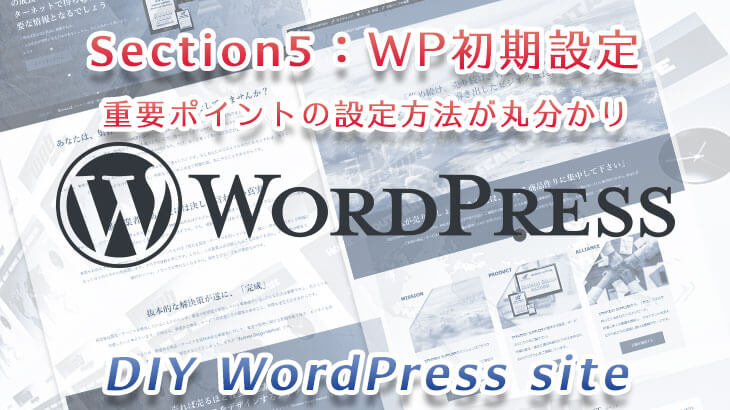 Section5:WordPress初期設定