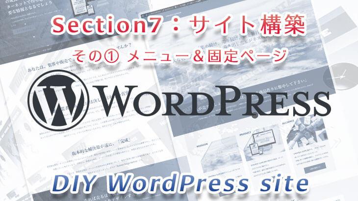 Section7:サイト構築その①(メニュー&固定ページ)