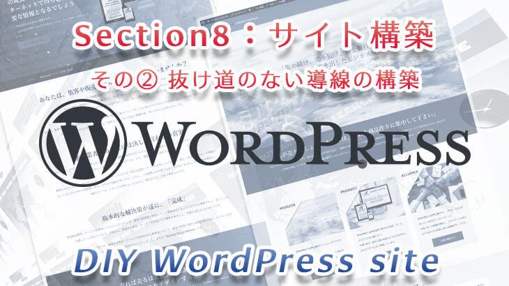 Section8:サイト構築その②(導線の構築)
