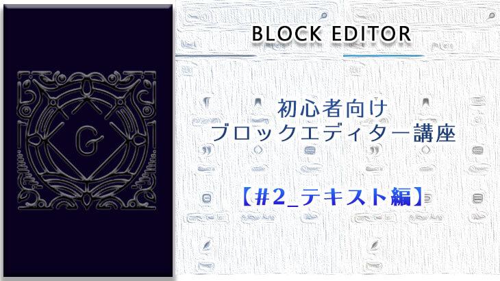 初心者向けブロックエディター講座その②:テキスト編