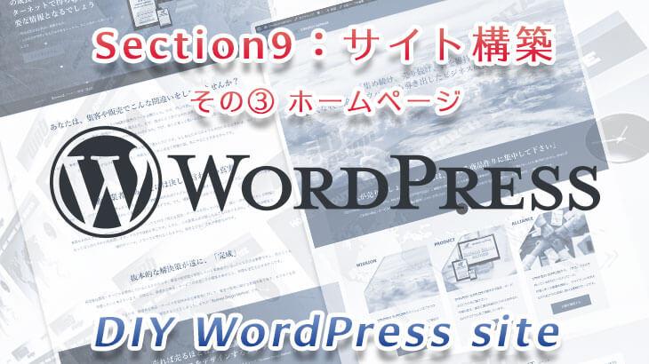 Section9:サイト構築その③(ホームページの作成)